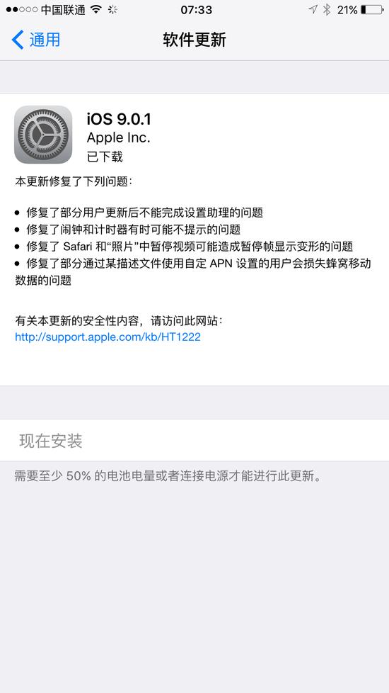 苹果正式发布了 iOS 9.0.1