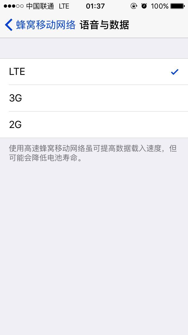 港版iPhone 5升级iOS 9.0.2怎么开通联通4G?