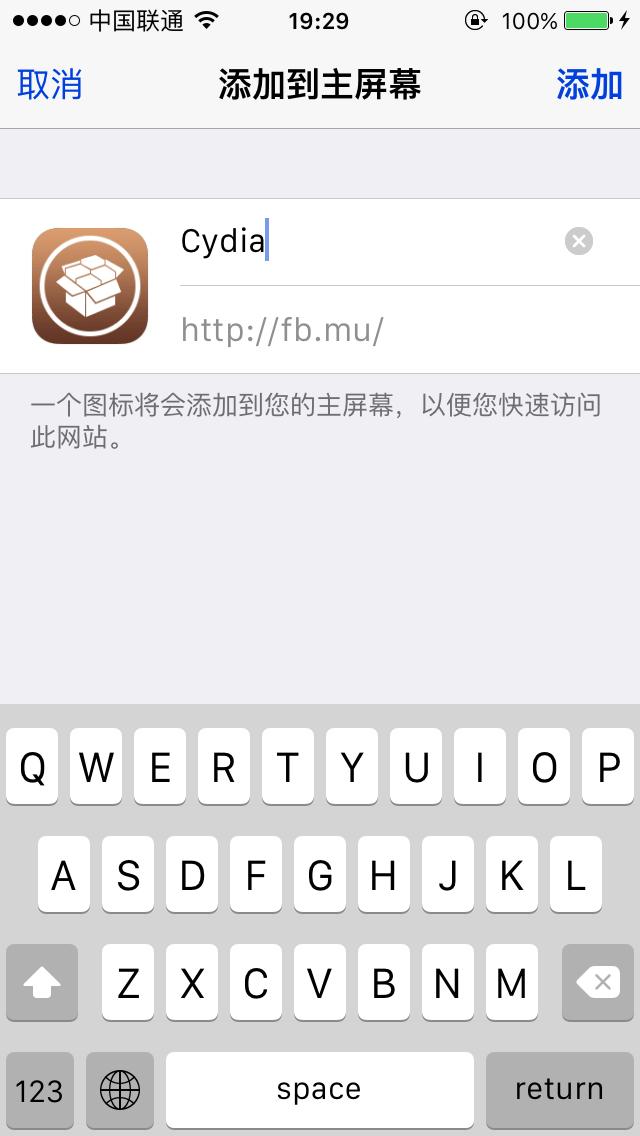将文字修改成 Cydia,最后点击右上角『添加』