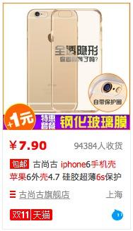 淘宝『6S手机壳』销量排第一的『古尚古』品牌