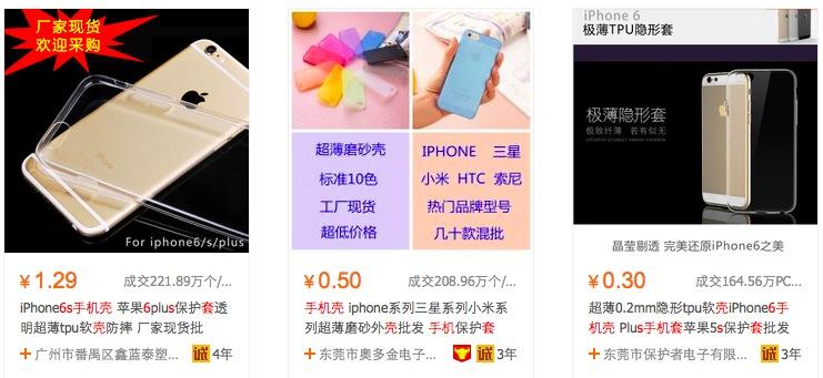 手机壳的成本价应该是在1元左右,甚至可能低至3毛钱