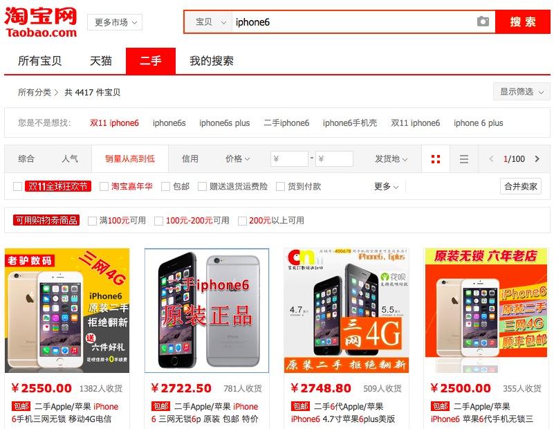 二手iPhone 6的销量