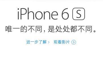 iPhone6S「唯一的不同,是处处都不同」违反广告法